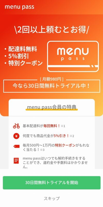 menu pass の画面