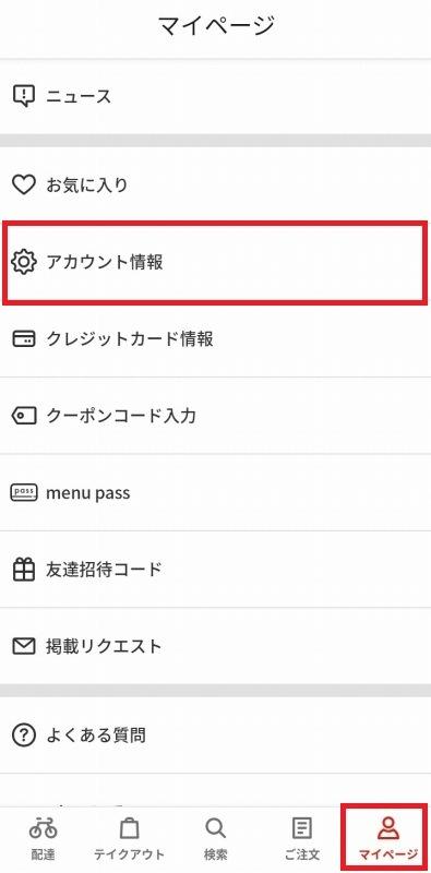 menu の登録画面