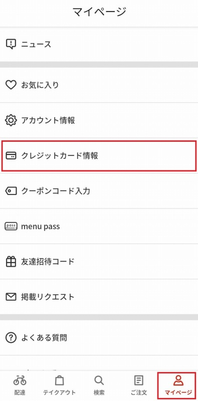 menuの登録画面