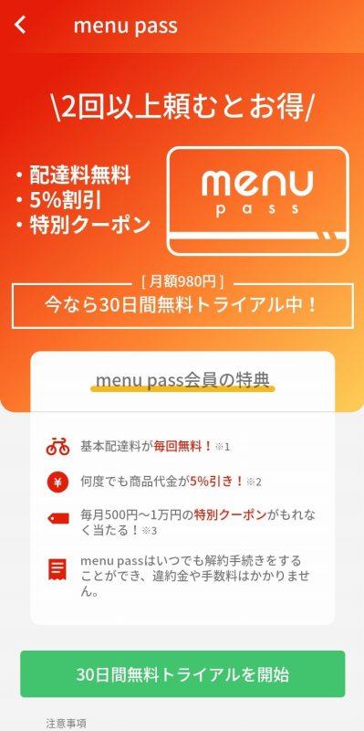 menu pass(メニューパス)の画面