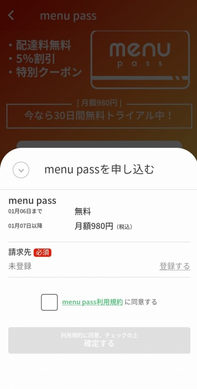 menu pass(メニューパス)の申込画面