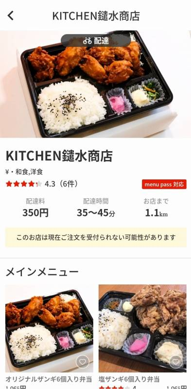 menu KITCHEN鑓水商店