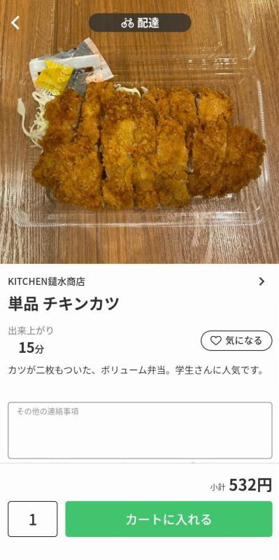 menu KITCHEN 鑓水商店 チキンカツ