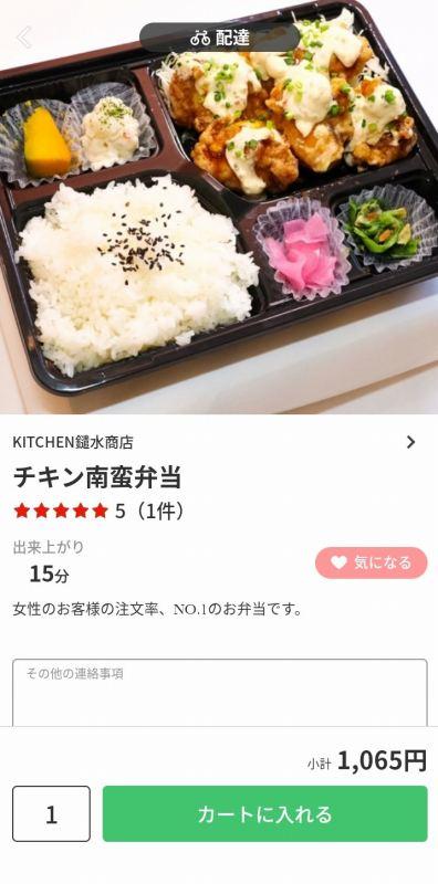 menu KITCHEN 鑓水商店 チキン南蛮弁当