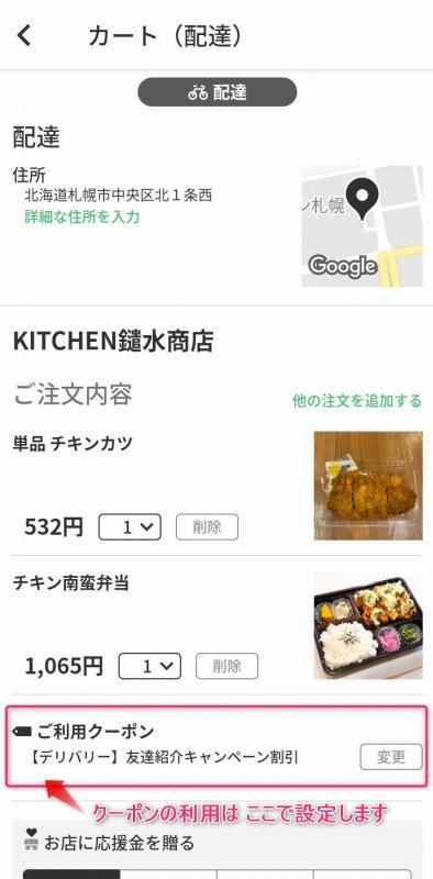 menu カート画面