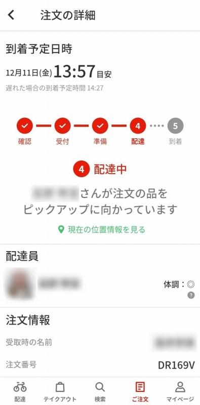 menu 注文画面