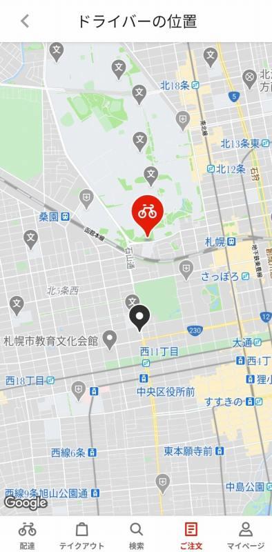menu 配達員の位置MAP
