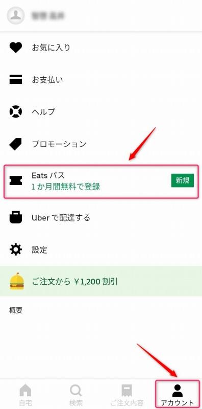 Uber Eats(ウーバーイーツ)アカウントページ