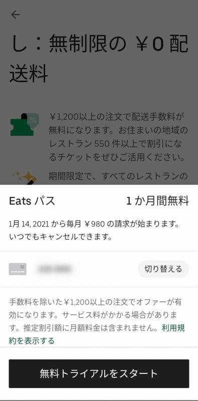 Eats パス
