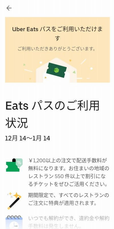 Eatsパス画面