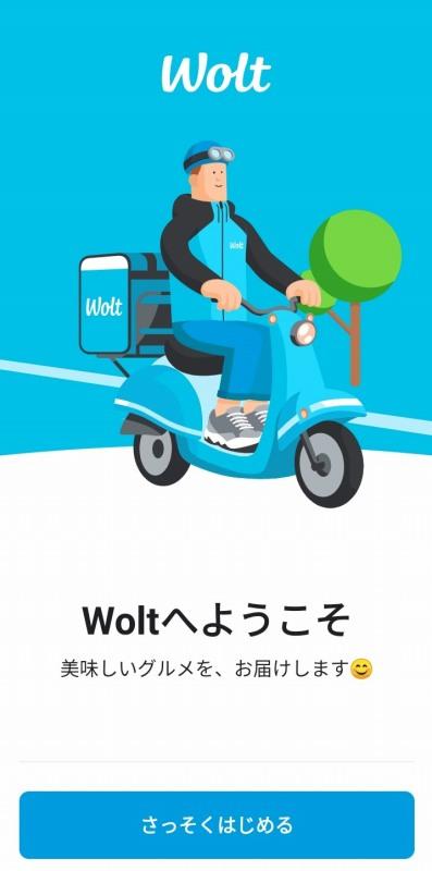 Wolt アプリ