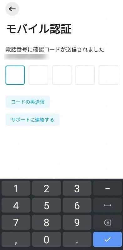 Wolt モバイル認証画面