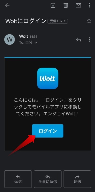 Wolt メール認証