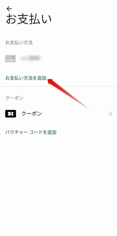Uber Eats お支払い方法登録