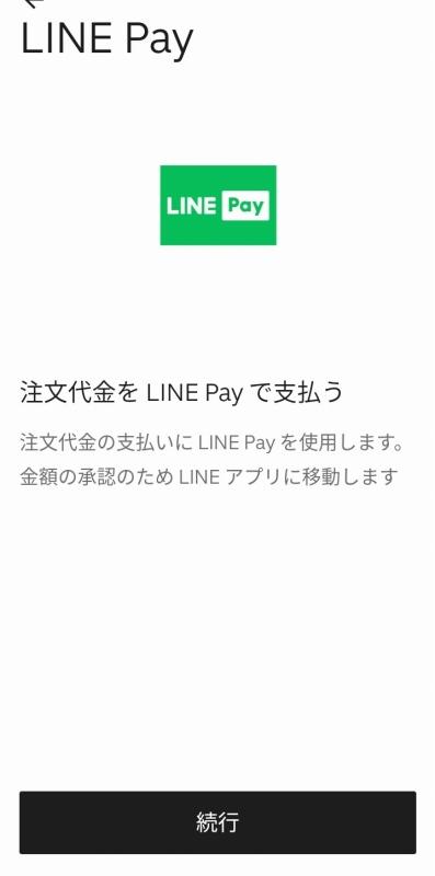 Uber Eats LINE Pay 登録画面