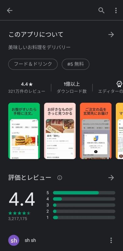 Uber Eats アプリダウンロードページ