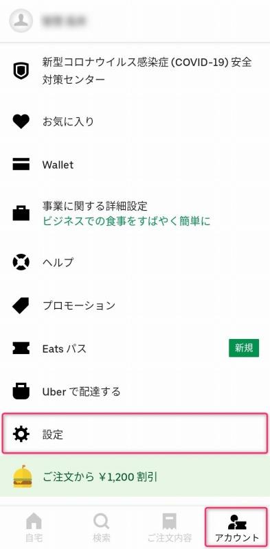 Uber Eats(ウーバーイーツ)アカウント画面