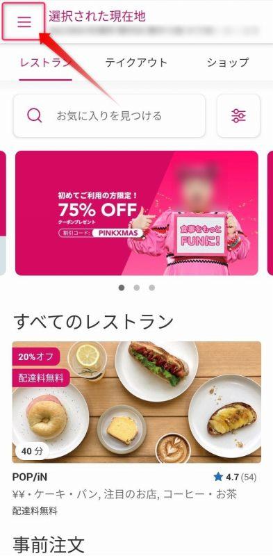 foodpanda TOP画面