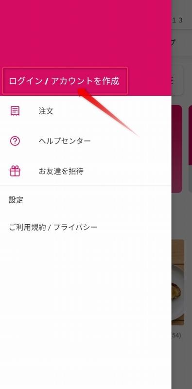 foodpanda メニュー画面