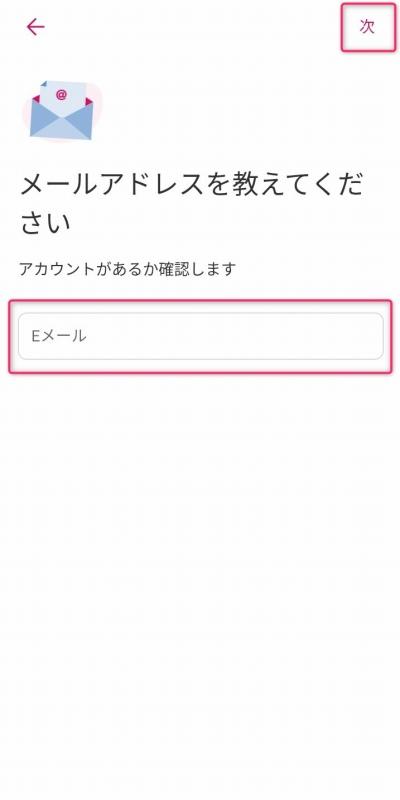 foodpanda Eメールアドレス入力画面