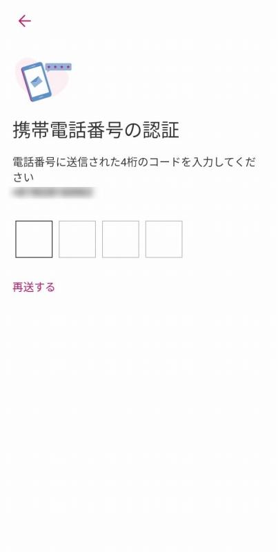 foodpanda 携帯電話番号認証画面