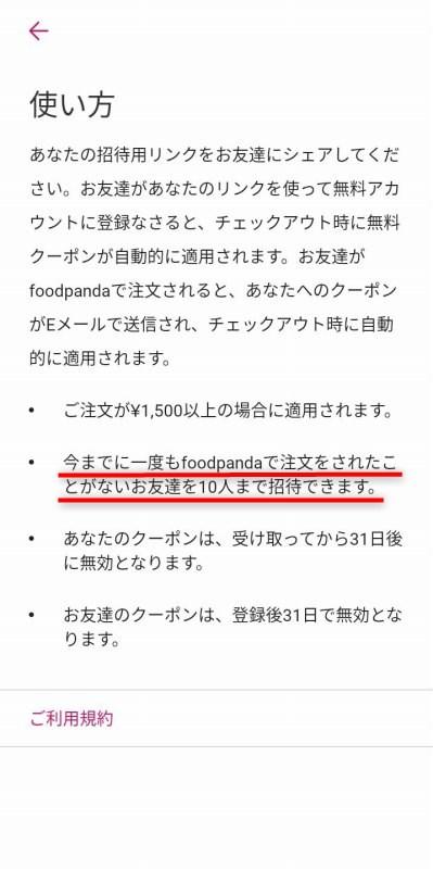 foodpanda クーポン利用規約