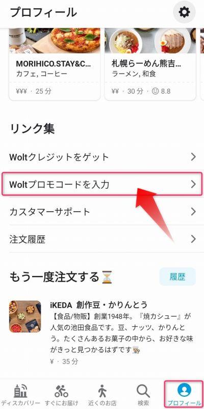 Wolt プロフィールページ