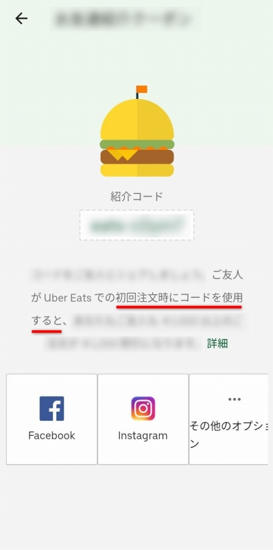Uber Eats 紹介コード画面