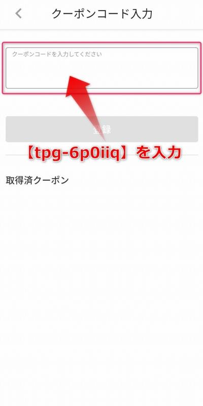 menu クーポンコード入力画面