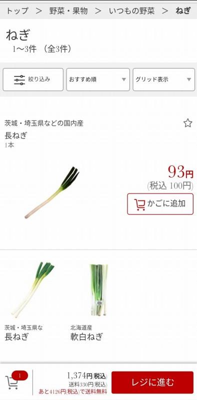 楽天西友ネットスーパー 商品選択画面