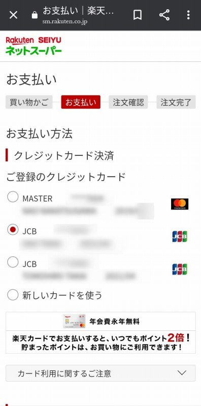 楽天西友ネットスーパー お支払い画面