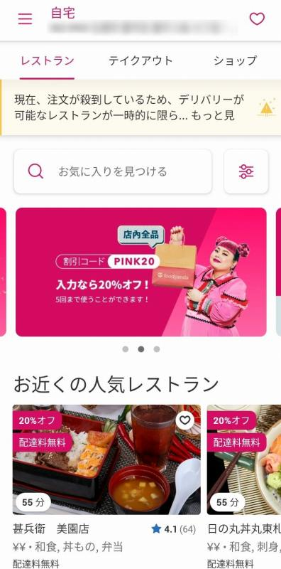 foodpanda アプリ