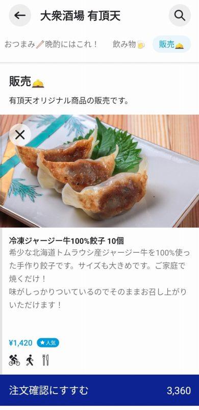 Wolt 有頂天 オリジナル餃子