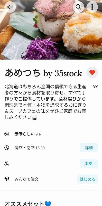 「あめつち by 35stock」の Woltトップ画面