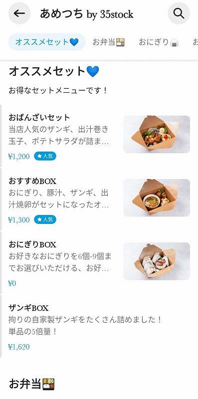 「あめつち by 35stock」の Woltオススメセットメニュー
