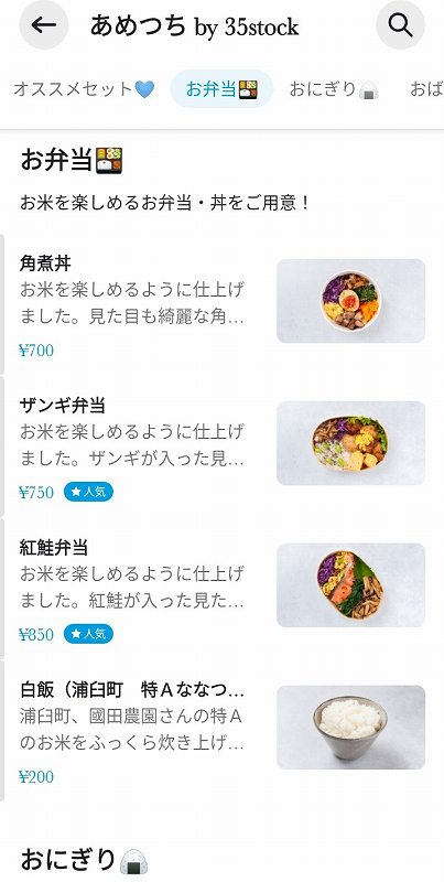 「あめつち by 35stock」の Woltお弁当メニュー