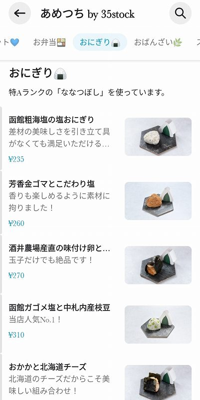「あめつち by 35stock」の Woltおにぎりメニュー①