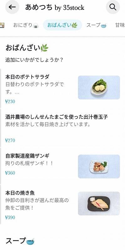 「あめつち by 35stock」の Woltおばんざいメニュー
