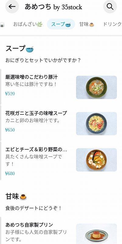 「あめつち by 35stock」の Woltスープメニュー