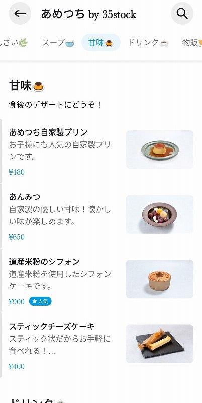 「あめつち by 35stock」の Woltスイーツメニュー