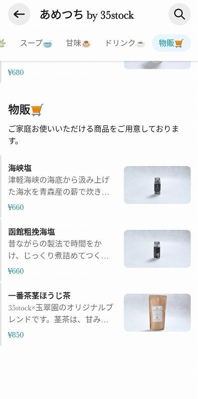 「あめつち by 35stock」の Wolt物販商品