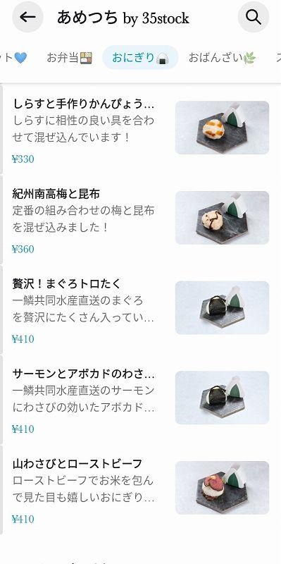 「あめつち by 35stock」の Woltおにぎりメニュー②