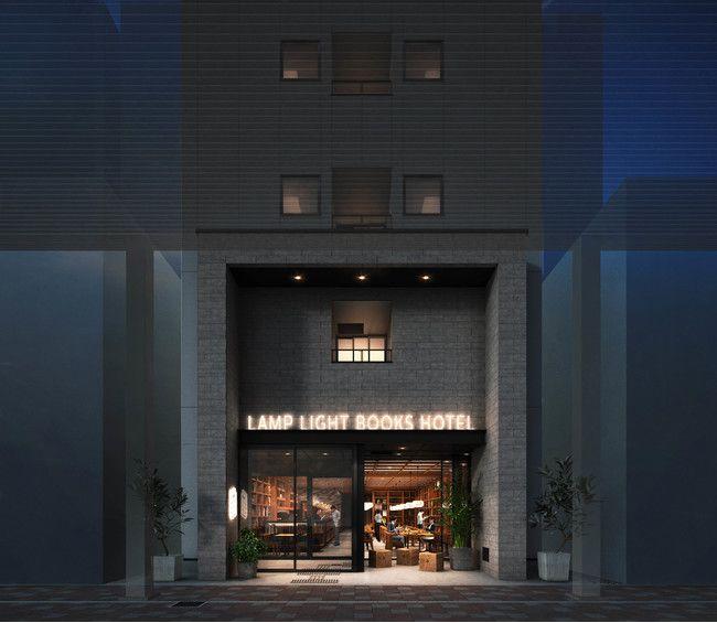ランプライトブックスホテル