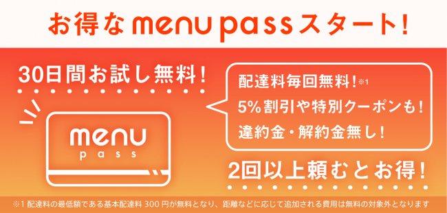 menu pass 内容