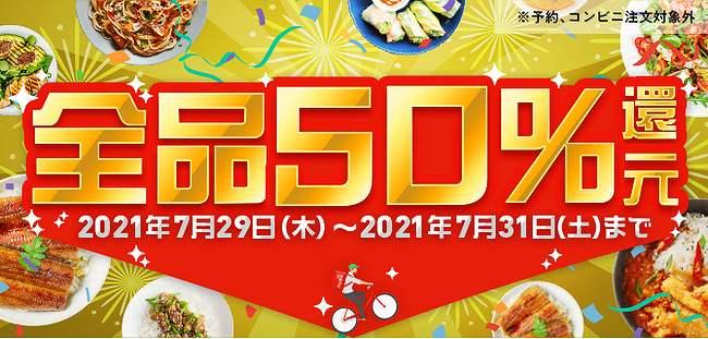 menu(メニュー)全品50%還元キャンペーン