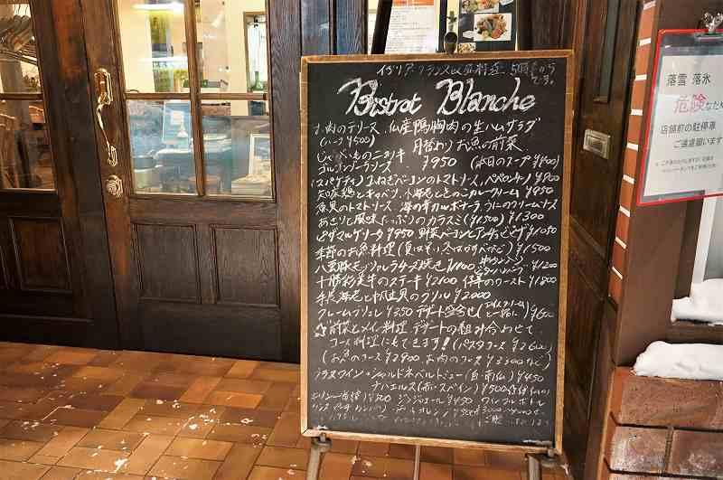 「ビストロブランシュ」の入口前に黒板メニューが置かれている