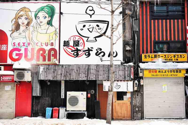 愛らしい看板が目印の「麺屋すずらん」の外観