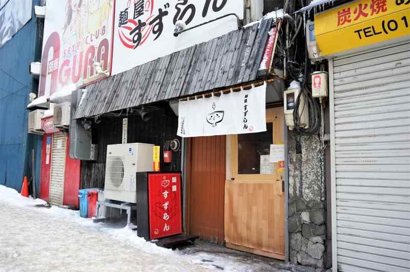 白い暖簾がかかっている「麺屋すずらん」の外観