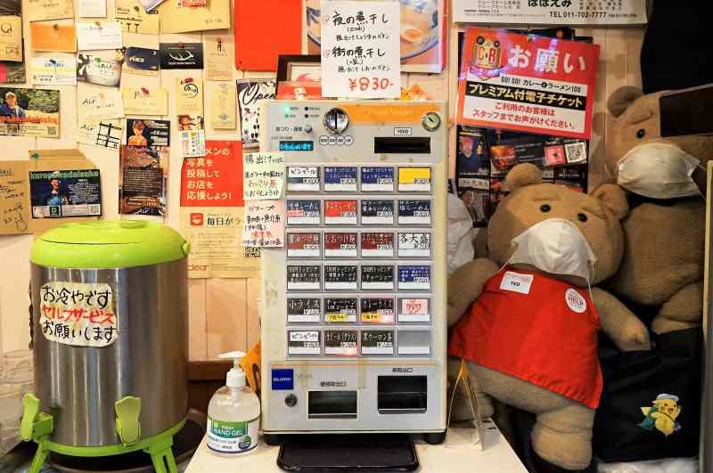 「麵屋すずらん」の券売機が台の上に置かれている