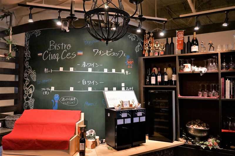 「Bistro CinqCes(ビストロサンクシー)」のワインビュッフェコーナー